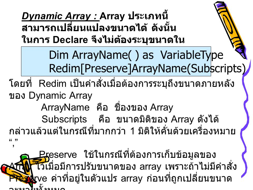 Dim ArrayName( ) as VariableType Redim[Preserve]ArrayName(Subscripts)
